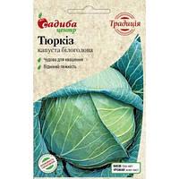 Семена Капуста белокочанная поздняя Тюркиз 0,5 грамма Satimex