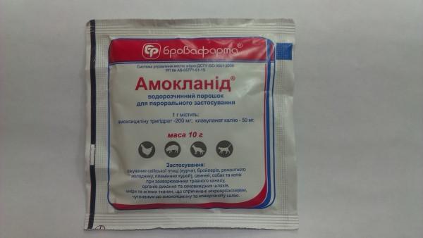 Амокланид порошок 10 г ветеринарный антибиотик для цыплят, бройлеров, кур-несушек и поросят