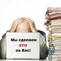 Подготовка и сдача отчетов