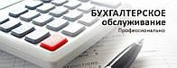 Бухгалтерское обслуживание Киев