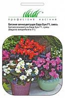 Семена Бегония вечноцветущая Бада Бум F1 смесь20 семян Syngenta