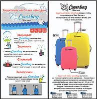 Як убезпечити свій багаж?