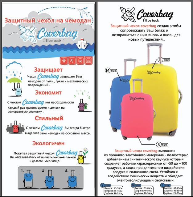 Как обезопасить свой багаж?