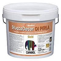 Штукатурка декоративная с металлическим эффектом золото (CAPAROL STUCCODECOR DI PERLA GOLD) 2,5Л.