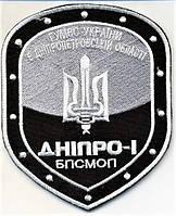 """Шеврон """"Дніпро 1"""", розмір: 98х123 мм"""