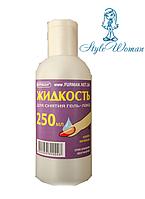 Жидкость для снятия гель лака и акрила Фурман 250мл