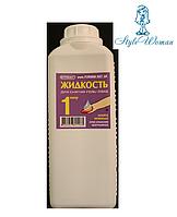 Жидкость для снятия гель лака и акрила Фурман 1000мл