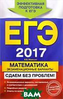 В. В. Мирошин ЕГЭ 2017. Математика. Экзаменационные варианты. Сдаем без проблем!