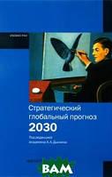 Дынкин А. А. Стратегический глобальный прогноз 2030. Расшир. вариант/Под. ред. А.А. Дынкин - Магистр, 2013-480с.