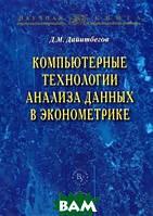 Д. М. Дайитбегов Компьютерные технологии анализа данных в эконометрике. Монография