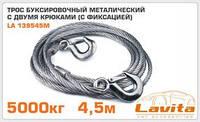 Буксировочный трос Lavita LA 139545M