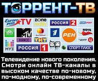 Настройка Торрент ТВ, Помощь, консультация, регистрация