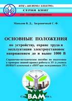 В. Д. Маньков, С. Ф. Заграничный Основные положения по устройству, охране труда и эксплуатации ЭУ напряжением до и выше 1000 В. СМП п