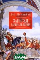 Лев Мечников Записки гарибальдийца