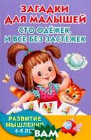 Карнаухова Ирина Валериановна Загадки для малышей. Сто од жек, и все без заст жек