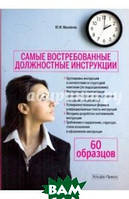 Михайлов Ю. М. Самые востребованные должностные инструкции