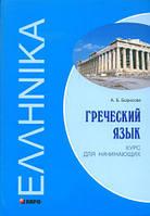 БорисоваА.Б.Греческий язык.Курс для начинающинающих.(+МР3-диск).        ).