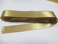 Стрічка атласна  двостороння 2 см ( 10 метрів)золотисто-бежева Н 02-009
