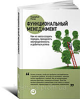 СКИДКА! Функциональный менеджмент: Как из хаоса создать порядок, преодолеть неопределенность и добиться успеха