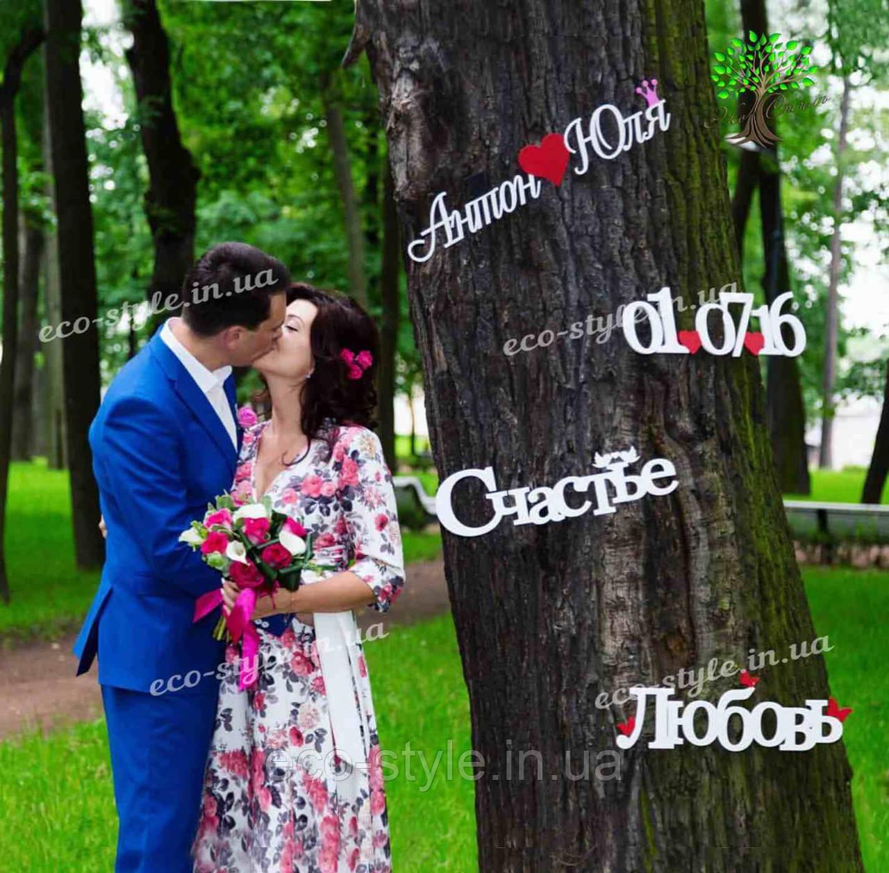 Слово из дерева, декор на свадьбу, декор для фотосессии