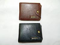 Маленький мужской кошелёк