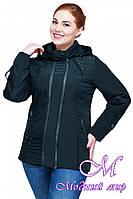 Женская демисезонная куртка больших размеров (р. 50-62) арт. Аврора