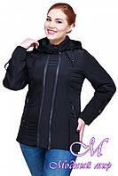 Женская весенняя куртка больших размеров (р. 50-62) арт. Аврора