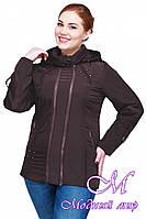 Женская весенняя куртка батальных размеров (р. 50-62) арт. Аврора