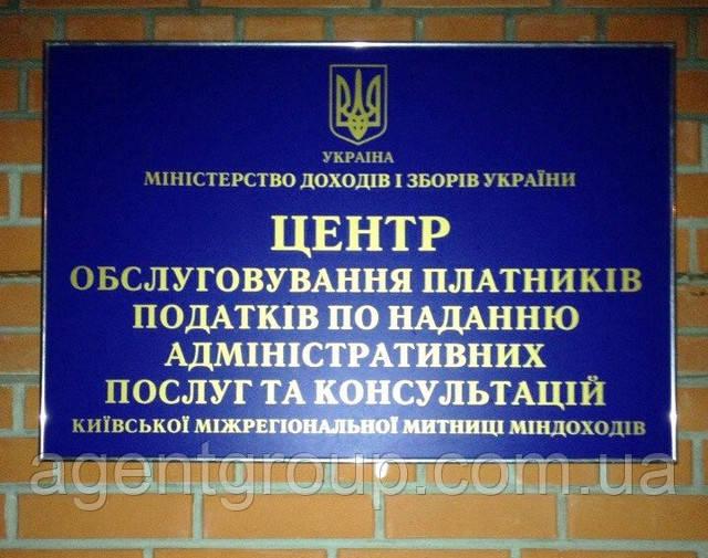 Расписание отдела аккредитации на Киевской межрегиональной таможне Миндоходов