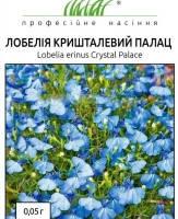 Семена Лобелия Кристальный дворец 0,05 грамма Hem Zaden