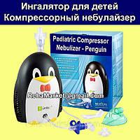 Ингалятор для детей Пингвин Компрессорный небулайзер Intec Penguin Nebuliser