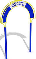 Вхідна арка АР 001