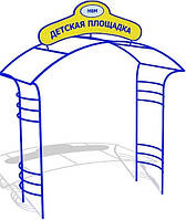 Вхідна арка АР 003