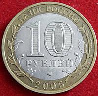 Монета России. 10 рублей 2005 год. Республика Татарстан