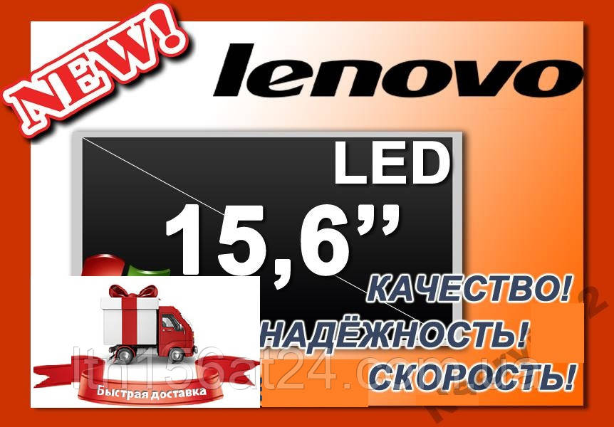 Матрица LCD для LENOVO B570E, G550, B560, B590, Z585 (HD)