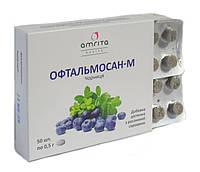 Офтальмосан-М базовый комплекс для здоровья Ваших глаз.