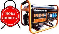 Бензогенератор GERRARD GPG2500