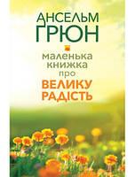 Маленька книжка про велику радість. Ансельм Грюн