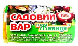 Садовый вар Живица (100 г) - средство (замазка) для заживления ран на ветках и коре деревьев