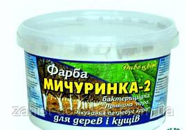 Краска Мичуринка-2 (2,8 кг) - для побелки деревьев с целью защиты от ожогов, вредителей, болезней