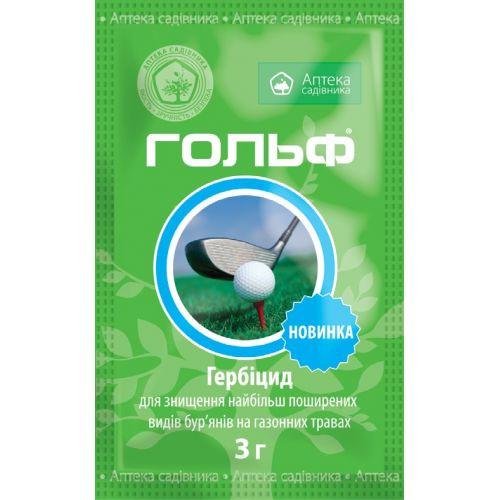 Системный гербицид Гольф (3 г) — избирательный, в посевах злаковых, газонных трав. Послевсходовый