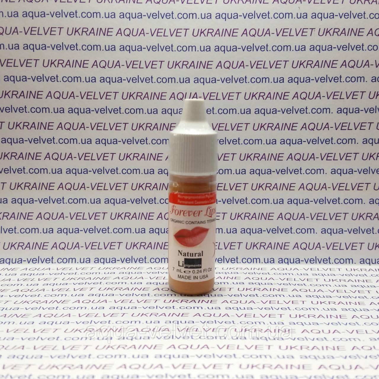 Пигмент для губ Natural  ORGANIC