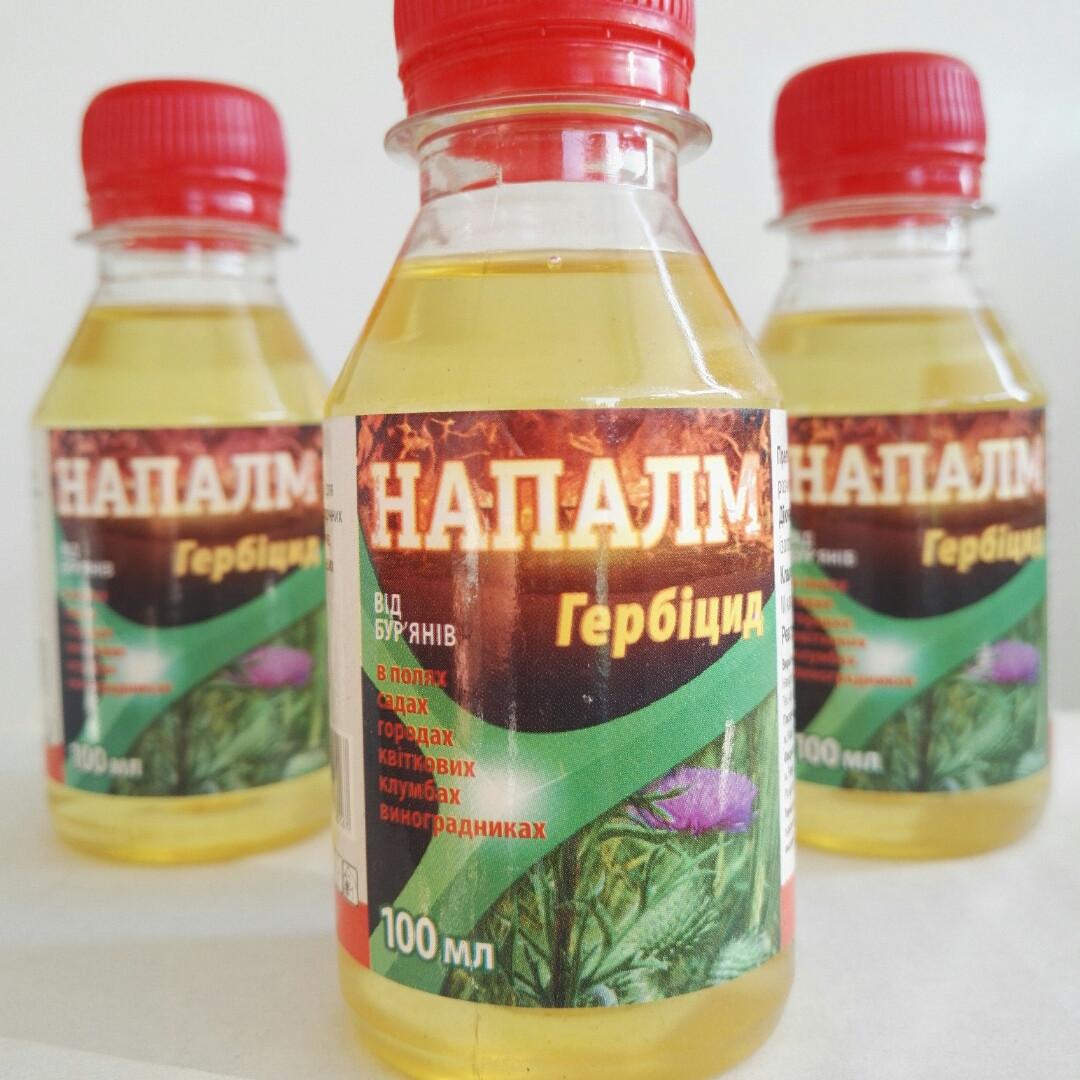 Гербицид сплошного действия Напалм (100мл) - для борьбы с сорняками