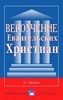 Вероучение Евангельских Христиан. Проханов И.С.