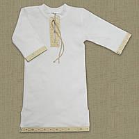 "Рубаха ""Крістіан-2"" Белый/Молочный с золотом на рост от 56 до 86 см"