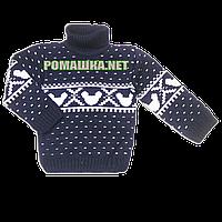 Детский вязанный свитер под горло р. 92-98 для мальчика 100% акрил 3337 Синий 98