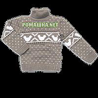 Детский вязанный свитер под горло р. 92-98 для мальчика 100% акрил 3337 Бежевый 92