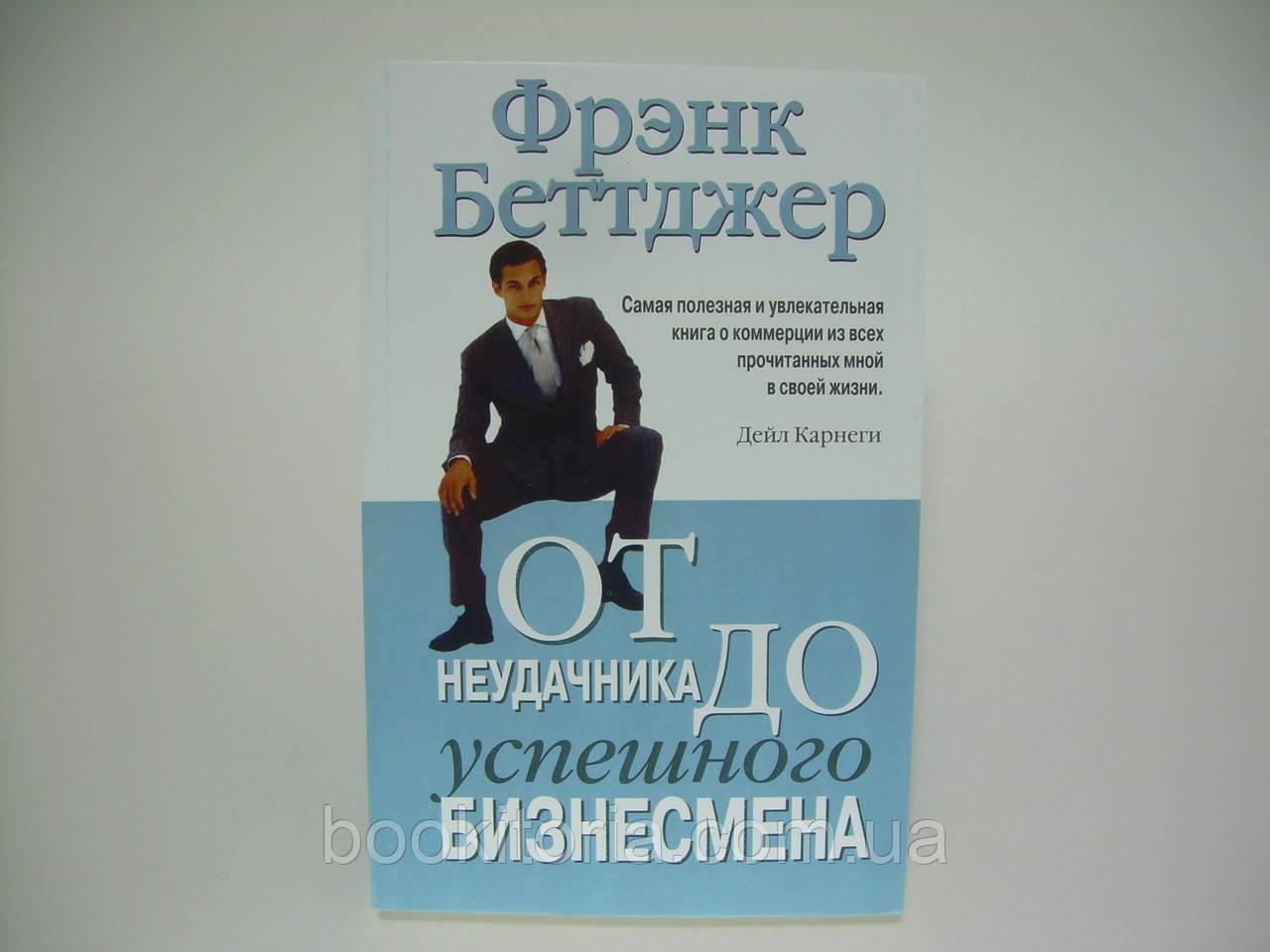 Беттджер Ф. От неудачника до успешного бизнесмена.