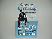 Беттджер Ф. От неудачника до успешного бизнесмена., фото 1