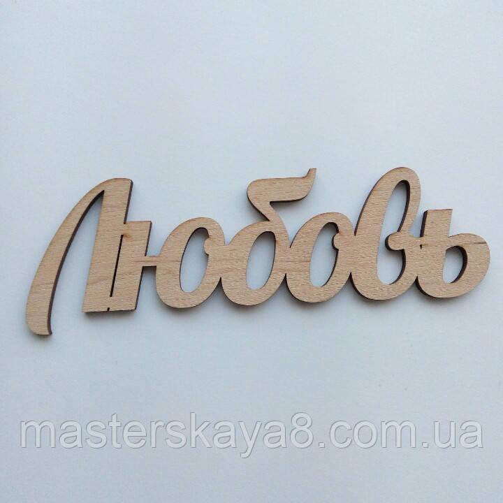 Дерев'яне слово з фанери для декору